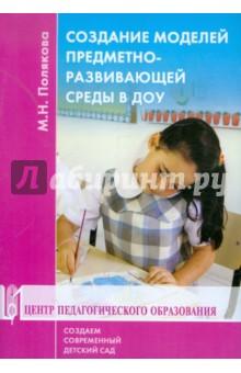 Полякова Марина Николаевна Создание моделей предметно-развивающей среды в ДОУ. Методические рекомендации