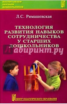 Технология развития навыков сотрудничества у старших дошкольников