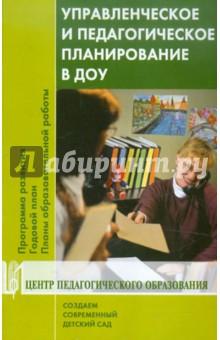 Управленческое и педагогическое планирование в ДОУ. Программа развития. Годовой план...