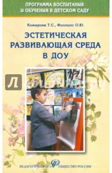 Обложка книги Эстетическая развивающая среда в ДОУ