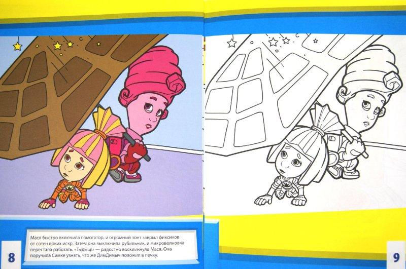 Иллюстрация 1 из 9 для Микроволновка. Раскраски с цветными образцами | Лабиринт - книги. Источник: Лабиринт