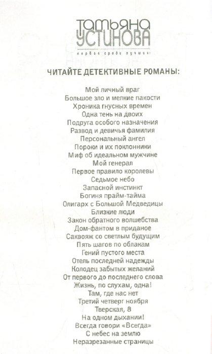 Иллюстрация 1 из 6 для С небес на землю - Татьяна Устинова | Лабиринт - книги. Источник: Лабиринт