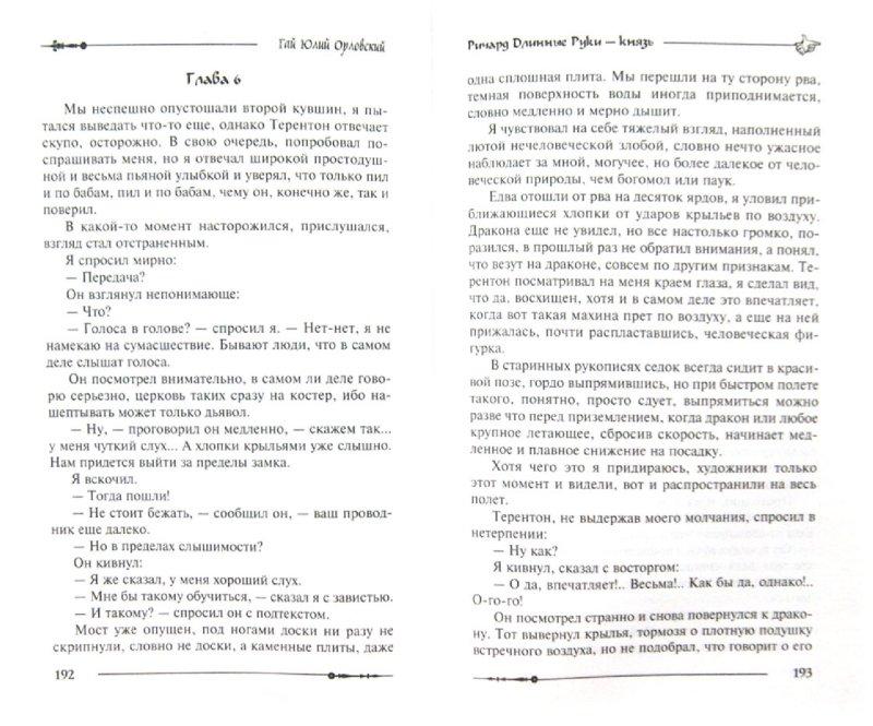 Иллюстрация 1 из 2 для Ричард Длинные Руки - князь - Гай Орловский   Лабиринт - книги. Источник: Лабиринт