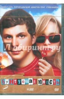 Бунтующая юность (DVD) Новый диск