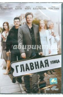 Главная улица (DVD) Кармен Видео