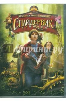 Уотерс Марк Спайдервик. Хроники (DVD)