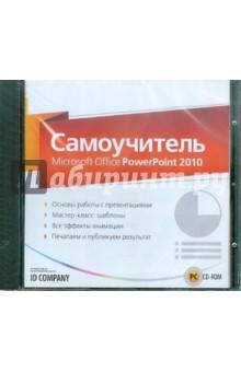 Самоучитель Microsoft Office PowerPoint 2010 (CDpc)