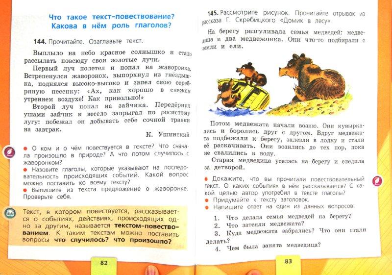 Решебник по русскому 3 к Канакина 1 Часть