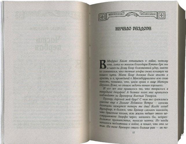 Иллюстрация 1 из 6 для Нашествие тьмы - Роберт Сальваторе | Лабиринт - книги. Источник: Лабиринт