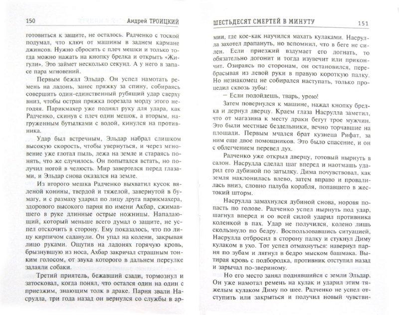 Иллюстрация 1 из 16 для Шестьдесят смертей в минуту - Андрей Троицкий | Лабиринт - книги. Источник: Лабиринт