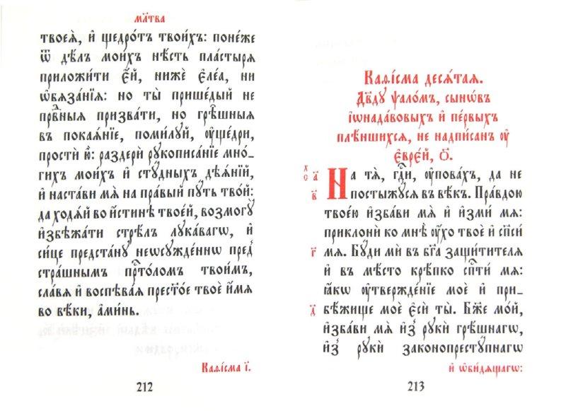 Иллюстрация 1 из 6 для Псалтирь на церковнославянском языке | Лабиринт - книги. Источник: Лабиринт