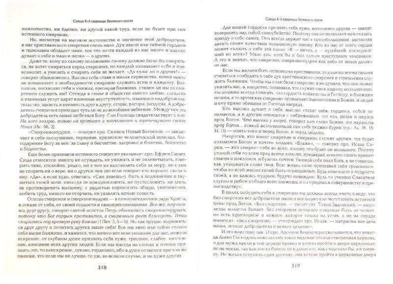 Иллюстрация 1 из 20 для Прииде пост. Чтения на каждый день Великого поста | Лабиринт - книги. Источник: Лабиринт