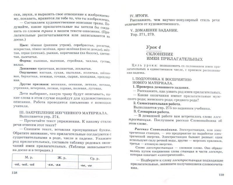 Гдз по русскому языку 8 класс лебедева