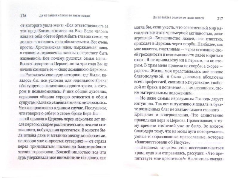 Иллюстрация 1 из 26 для Молитесь, жены и мужья: в помощь молодой семье - Евгений Дудкин | Лабиринт - книги. Источник: Лабиринт