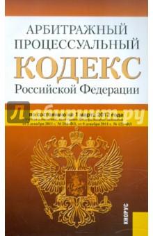 Арбитражный процессуальный кодекс РФ на 01.03.2012