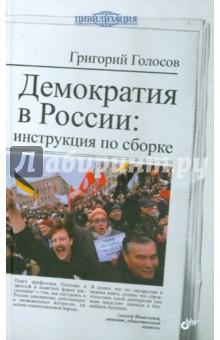 Демократия в России: инструкция по сборке