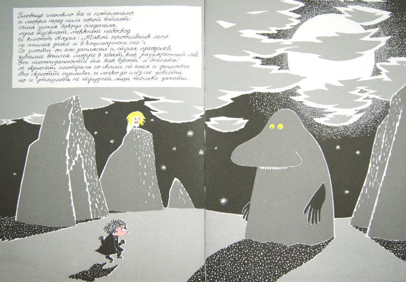 Иллюстрация 1 из 26 для Кто утешит Кнютта? - Туве Янссон | Лабиринт - книги. Источник: Лабиринт