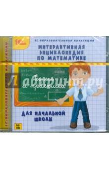 Интерактивная энциклопедия по математике для начальной школы (CDpc)
