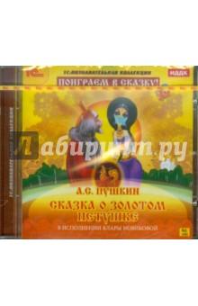 Пушкин Александр Сергеевич Сказка о золотом петушке (CDpc)