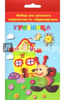 """Набор для детского творчества """"Гусеница"""" (23895)"""