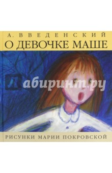 Введенский Александр Иванович О девочке Маше, о собаке Петушке и о кошке Ниточке