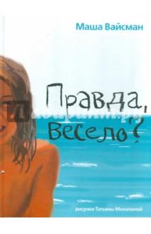 Вайсман Мария Евгеньевна Правда, весело?