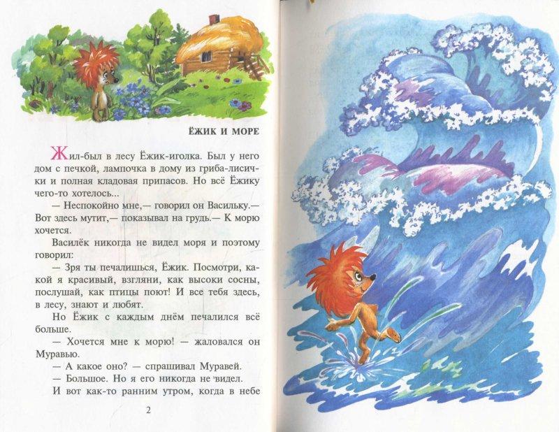 Иллюстрация 1 из 37 для Трям! Здравствуйте! - Сергей Козлов   Лабиринт - книги. Источник: Лабиринт
