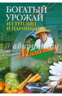 Звонарев Николай Михайлович Богатый урожай из теплиц и парников