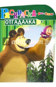 "Раскраска-отгадалка ""Маша и Медведь"" (№ 1206)"