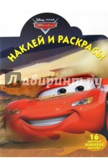 """Наклей и раскрась """"Тачки"""" (№ 1213)"""