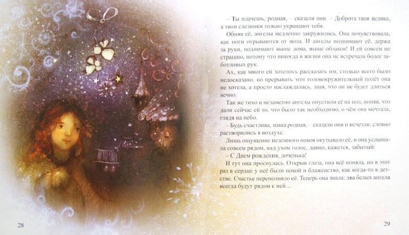 Иллюстрация 1 из 61 для Кружева чудес - Елена Бовина | Лабиринт - книги. Источник: Лабиринт