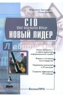 CIO - новый лидер. Постановка задач и достижение целей
