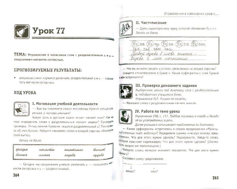 ответы на контрольную работу по русскому языку 10 декабря 2011 года