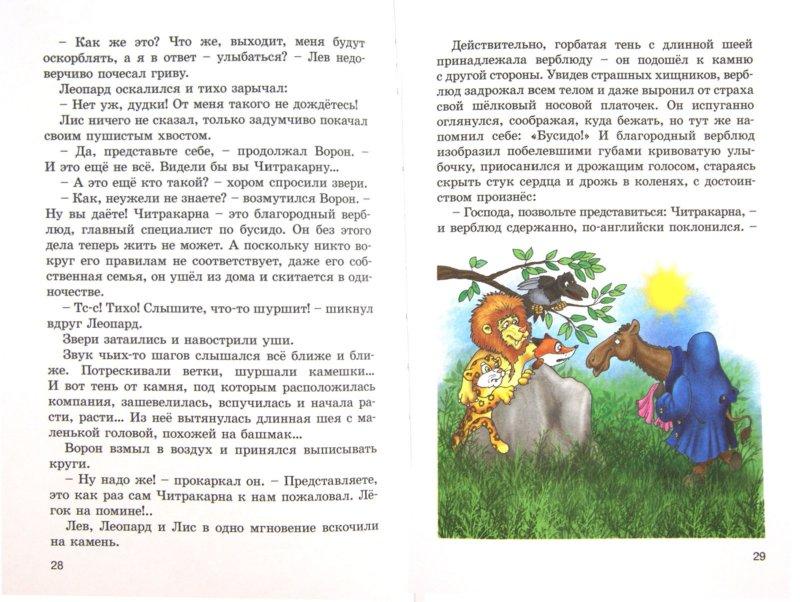 Иллюстрация 1 из 34 для Правила хорошего тона - Чапек, Майринк | Лабиринт - книги. Источник: Лабиринт