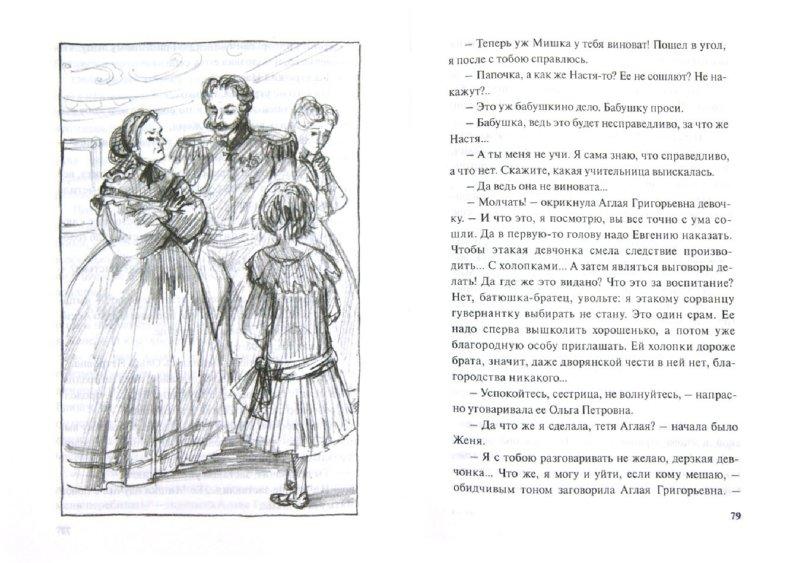 Иллюстрация 1 из 23 для Так они жили - Елена Ильина-Пожарская | Лабиринт - книги. Источник: Лабиринт