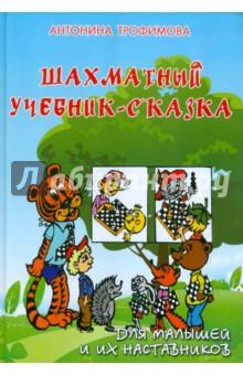 Шахматный учебник-сказка для малышей и их наставниковШахматная школа для детей<br>Хотите научить ребенка играть в шахматы? Тогда эта книга для Вас!<br>С помощью доброй сказки о маленьком храбром мальчике Самсоне Вы окунетесь в удивительный мир шахмат.<br>В учебнике даны первоначальные сведения о шахматах: объясняется, как ходят фигуры и какова их ценность, рассказывается о цели игры, простейших тактических приемах, и о том, как поставить мат неприятельскому королю. После каждой темы есть задания для проверки.<br>Книга написана живо, простым и ясным языком. Автор стремился к тому, чтобы взрослые и дети получали удовольствие от чтения книги, чтобы изучение шахмат стало для них веселым и интересным занятием.<br>Учебник-сказка рассчитан на детей дошкольного возраста. Идеально подходит для домашнего обучения под руководством родителей. Книга адресована также шахматным педагогам, работающим с маленькими детьми.<br>2-е издание.<br>