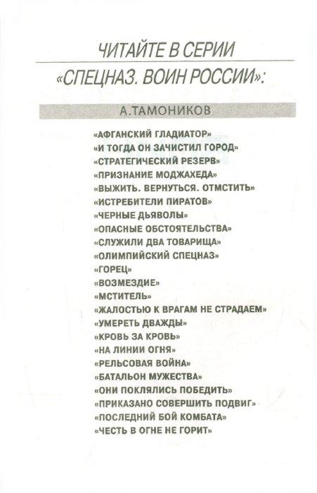 Иллюстрация 1 из 9 для Предатели долго не живут - Александр Тамоников   Лабиринт - книги. Источник: Лабиринт