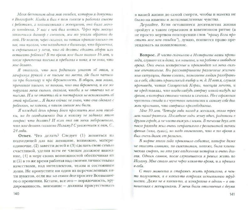 Иллюстрация 1 из 12 для Мужчины и Ислам - Шамиль Аляутдинов | Лабиринт - книги. Источник: Лабиринт