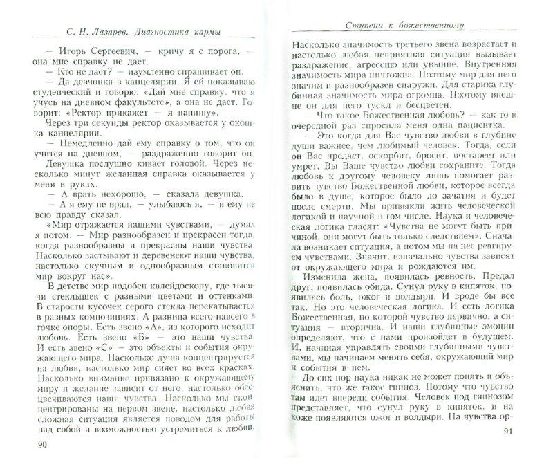 Иллюстрация 1 из 36 для Диагностика кармы. Книга 6. Ступени к божественному - Сергей Лазарев   Лабиринт - книги. Источник: Лабиринт