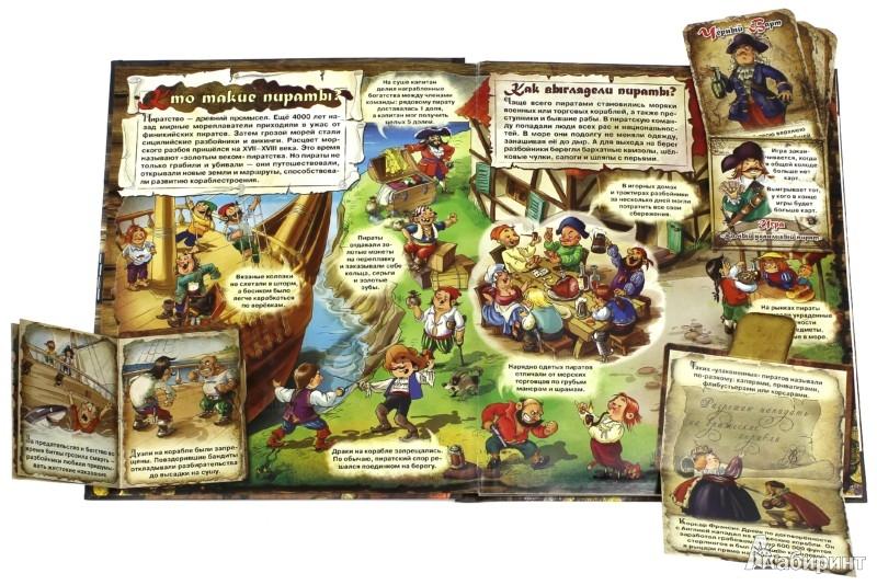 Иллюстрация 1 из 13 для Загадочный мир прошлого. Пираты   Лабиринт - книги. Источник: Лабиринт
