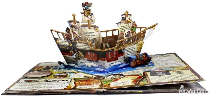 Иллюстрация 4 из 13 для Загадочный мир прошлого. Пираты | Лабиринт - книги. Источник: Лабиринт