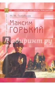 Голубков Михаил Михайлович Максим Горький