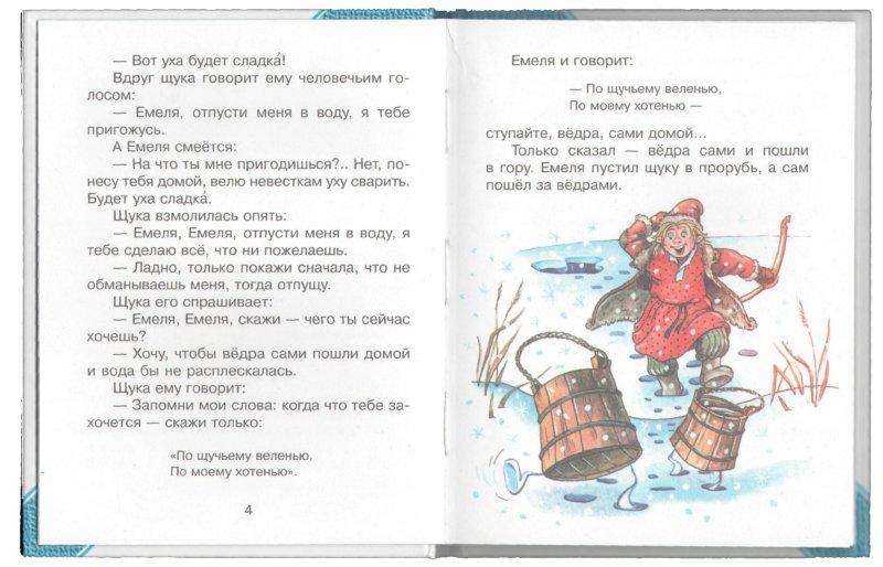 Иллюстрация 1 из 12 для По щучьему веленью | Лабиринт - книги. Источник: Лабиринт