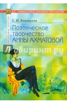 Кормилов С. И. Поэтическое творчество Анны Ахматовой