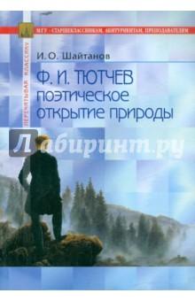 Шайтанов Игорь Олегович Тютчев: поэтическое открытие природы