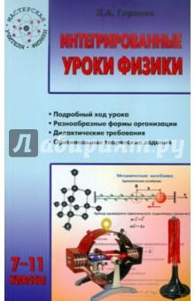 Горлова Любовь Александровна Интегрированные уроки физики. 7-11 классы