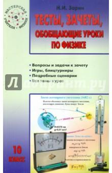 Зорин Николай Иванович Тесты, зачеты, обобщающие уроки по физике. 10 класс