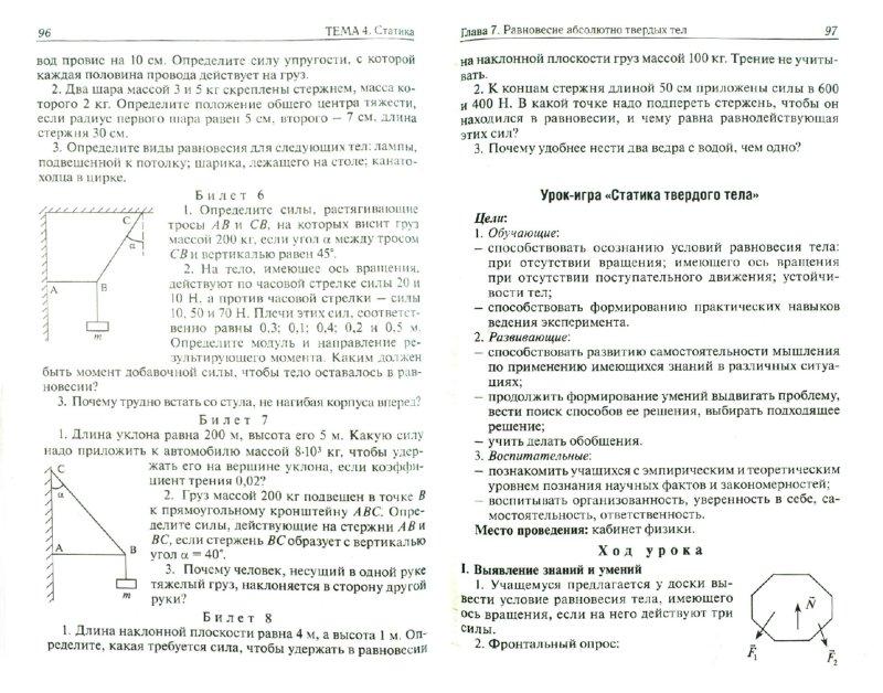 Тестовые задания физика 10 кл