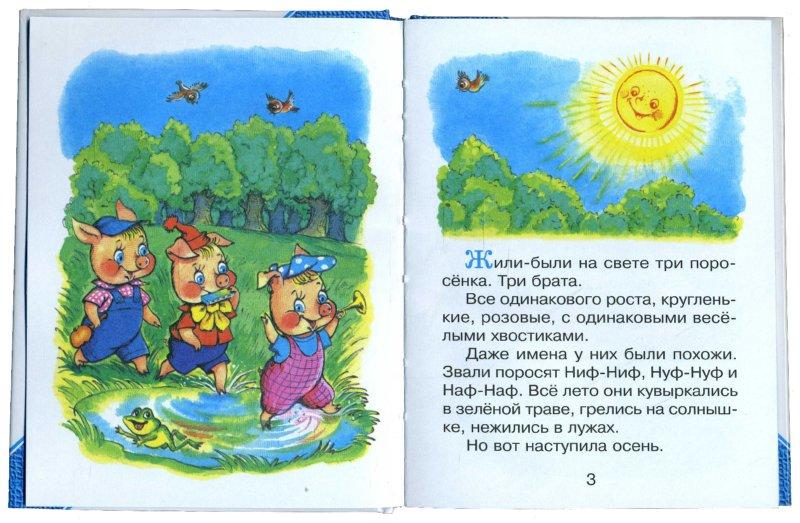 Иллюстрация 1 из 9 для Три поросенка - Сергей Михалков | Лабиринт - книги. Источник: Лабиринт