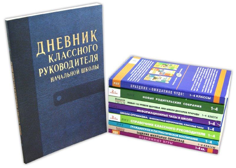 Иллюстрация 1 из 2 для Учителю начальных классов (Комплект из 10 книг) | Лабиринт - книги. Источник: Лабиринт